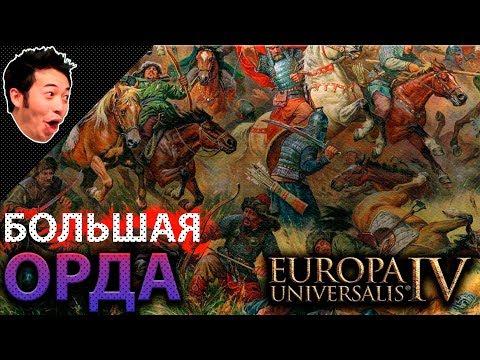 "EUROPA UNIVERSALIS IV 🤘 Большая Орда 🙈 ""The Great KHAN"""
