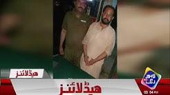 News Headlines   3:00 PM   2 August 2018   Lahore Rang