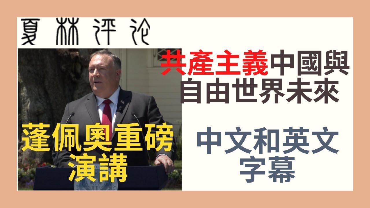 中文字幕英文字幕|蓬佩奧演講:共產主義中國和自由世界未來。美中關係大轉折關鍵演講。學英語練聽力 ...