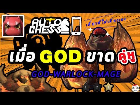 Auto Chess Mobile ไทย | เมื่อ GOD ขาดคู่หู GOD/WARLOCK/MAGE