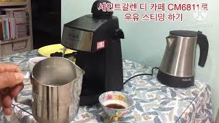 세인트갈렌 디 카페 CM6811 커피 머신으로  카푸치…
