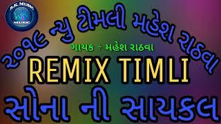 Mahesh Rathva New Timli Remix    Sona ni saikal  Timli REMIX  nonstop