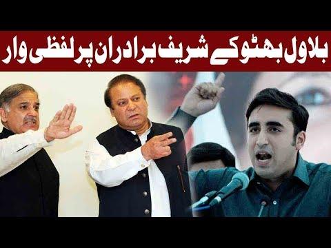Bilawal Bhutto Bashing Sharif Brothers Badly For Corruption - Express News