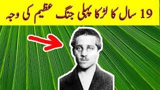 Jung E Azeem Awal Ksy Shuru Hui, Gavarilo Prinicp Documentary   Urdu
