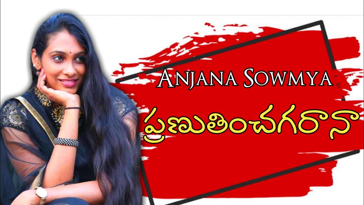 Latest Telugu New year songs|Anjana Sowmya latest Telugu Christian songs|Telugu Christian songs