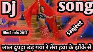 लाल दुपट्टा उड़ गया रे तेरा हवा के झोंके से ।। (RDX MIX) Hindi JBL dj remix song 2017