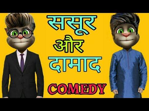 sasur-damad funny comedy //sasur and damad chutkule//talking tom funny videos//talking tom hindi