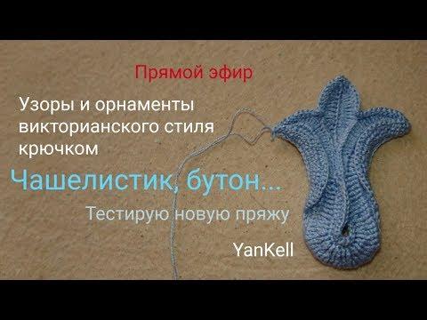 14 часть/Узоры и орнаменты викторианского стиля крючком/Чашелистик, от YanKell