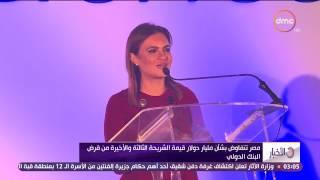 الأخبار - مصر تتفاوض بشأن مليار دولار قيمة الشريحة الثالثة والأخيرة من قرض البنك الدولي