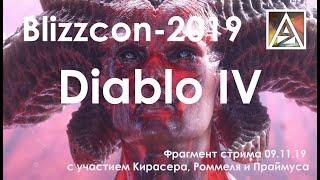 Лороведы обсуждают Blizzcon-2019: анонс Diablo IV