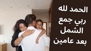 بعد أسبوع من المعاناة ..فرحتي برجوع زوجي للمغرب🇲🇦🇲🇦  بعد ترحيله  كيف استقبلته عائلتي 😍🤩