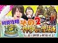 【モンストLIVE】タイガー桜井&宮坊の神獣の聖域(レキオウ)初見攻略その2