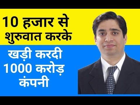 सफल बिजनेसमैन की कहानी| | successful businessman motivational story
