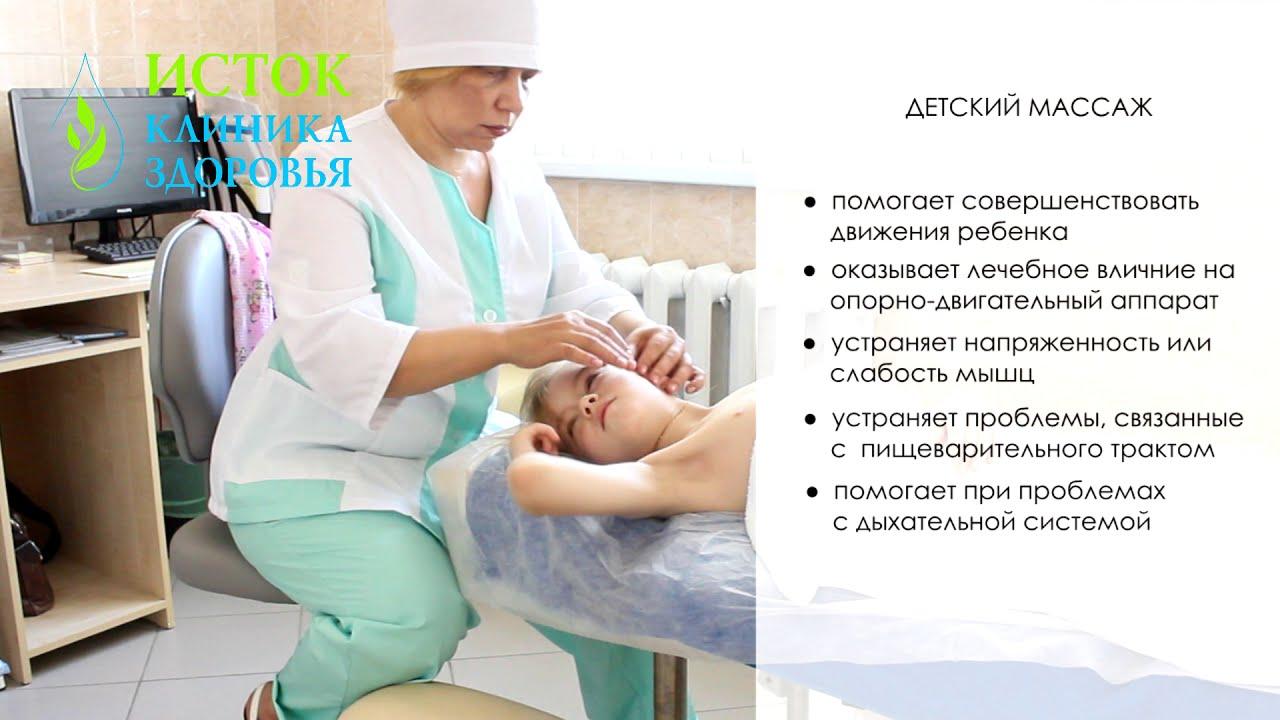 ДЕТСКИЙ МАССАЖ в Клинике Здоровья Исток