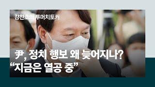 [LIVE] 윤석열, 정치 행보 왜 늦어지나?···&q…