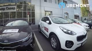 UREMONT: наши партнёры - АвтоСпецЦентр Север-Официальный дилер Киа