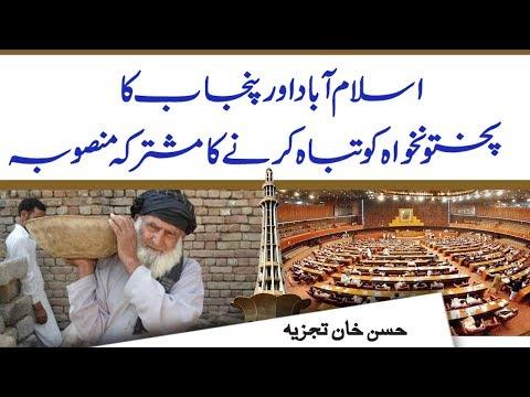 Pakistan government discriminatory