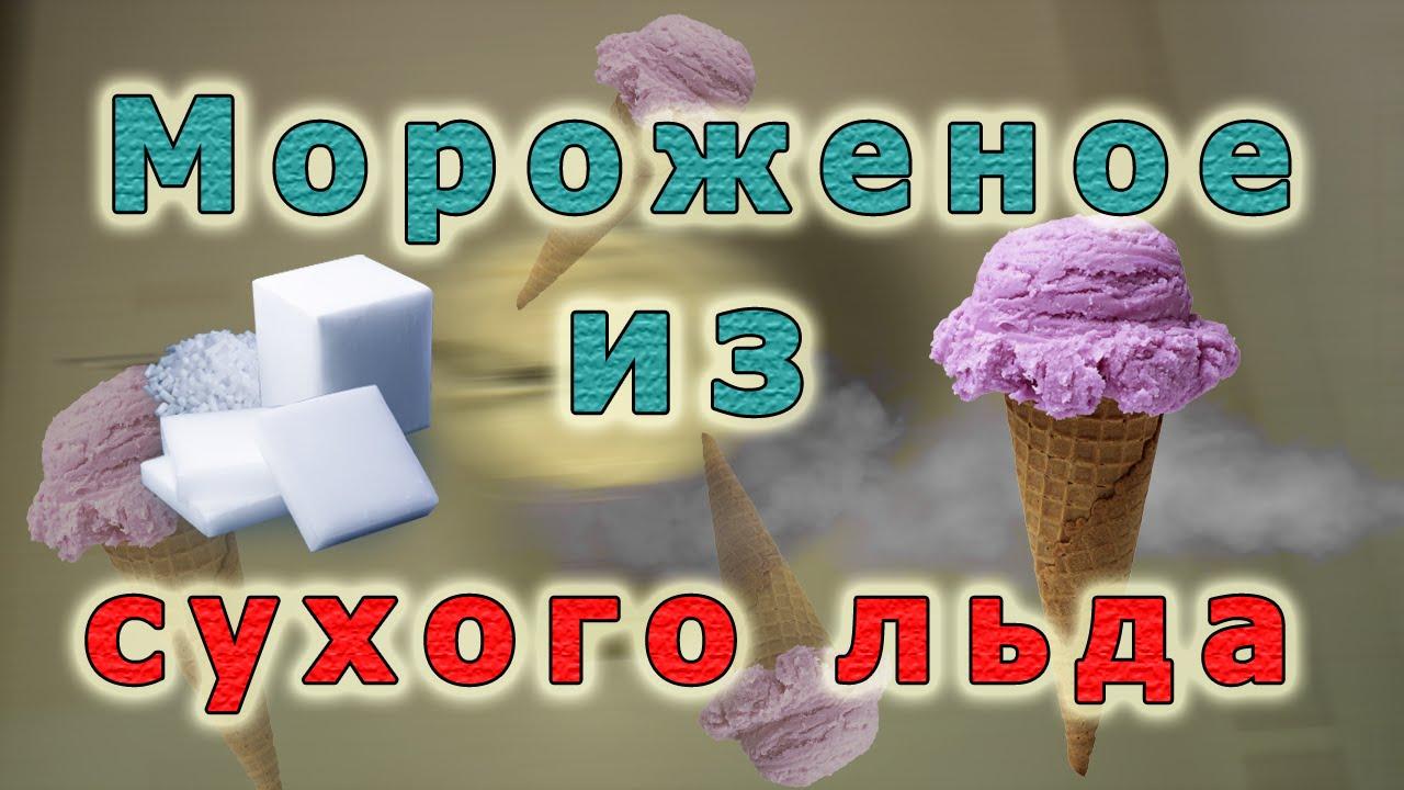 Мороженое с использованием сухого льда