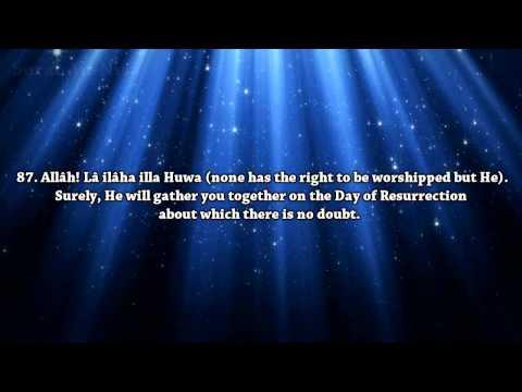 Emotional ~ Listen to this ayah - Sheikh Idrees Abkar  مؤثر ~ استمع لهذه الآية - إدريس أبكر
