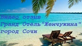 "Видео отзыв об отеле ""Жемчужина"", г. Сочи (Zhemchuzhina Hotel Sochi)."
