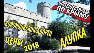 Путешествие в Крым Воронцовский парк и дворец
