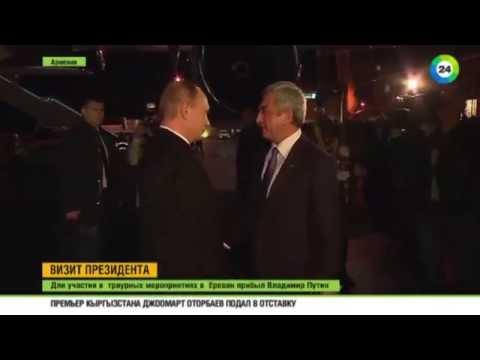 Владимир Путин прибыл в Ереван