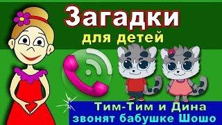 Загадки для детей / Тим Тим и Дина звонят бабушке Шошо