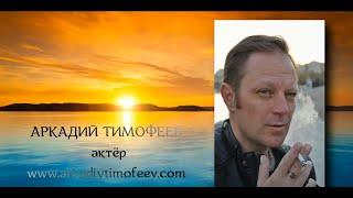 Шоурил Аркадий Тимофеев 2020