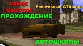 GTA SA Самое Быстрое Прохождение Автошколы (Speed Run) #43
