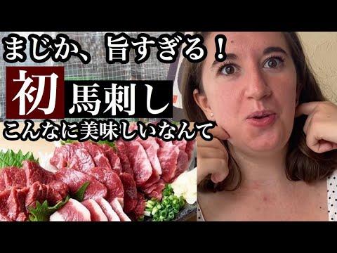 外国人が初めて馬刺しを食べて大感激Trying Basashi