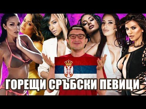 Топ 10 новите горещи певици на Сърбия, които ще ви подлудят