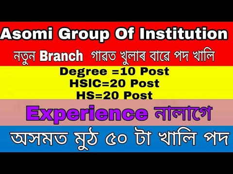 Private job in assam 2019 || Asomi group institution [50 post]|| Pharmaciest Job in Assam|| Job.info