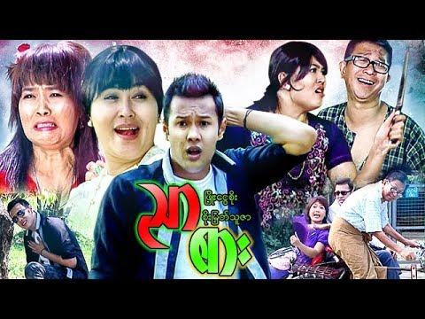 myanmar-movies--nyar-sar--phyo-ngwe-soe,-soe-myat-thuzar