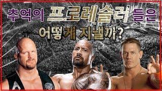WWE 레전드 프로레슬러들은 현재 뭐하고 지낼까? - 시대를 휩쓸었던 13명의 근황!