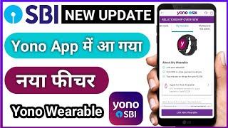 SBI Yono Wearable | SBI Yono New Update 2020 | SBI Yono Wearable Kya Hota Hai
