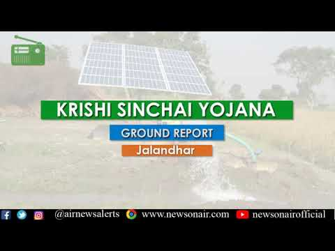 389 Ground Report on Pradhan Mantri Krishi Sinchai Yojana (English) From Jalandhar, Punjab.