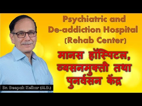 Psychiatric and De-addiction Hospital (Rehab Center) Motivational Video- by Dr. Deepak Kelkar