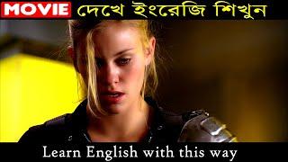 মুভি দেখে ইংরেজি শিখুন | Learn English Through Subtitle English Movie | Practice English by Movies
