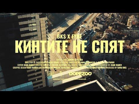 BEST KEPT SECRET x FYRE - КИНТИТЕ НЕ СПЯТ