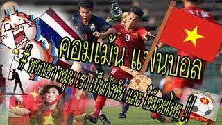 คอมเม้นแฟนบอล-ไทย-amp-เวียดนาม-quot-ทำไมไทยตอนนี้ถึงเล่นแรง-39-39-หลัง-u22-เสมอ-กัน-0-0-เดือดจัด