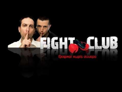 Fight Club 2.0 - 12/6/17 - Αλλαγές στον ΚΟΚ!