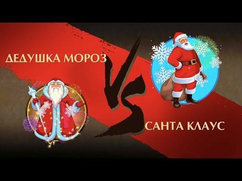 Shadow Fight 2 - Дед Мороз против Санта Клаус! Santa Claus Battle