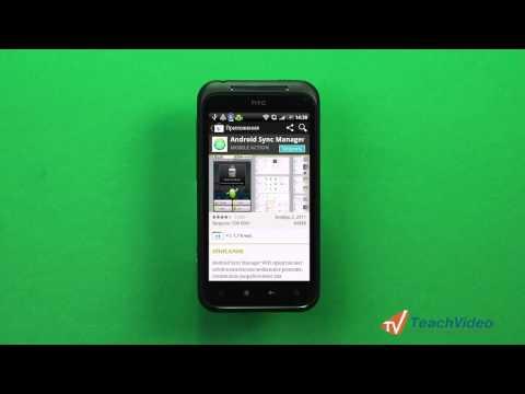 Беспроводная синхронизация в Android