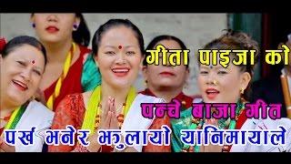 पर्ख भनेर झुलायो यानिमायाले - Nepali Panche Baja Lok Geet By Gita Paija