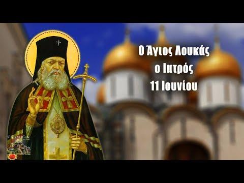 Άγιος Λουκάς ο Ιατρός - 11 Ιουνίου - Βίοι Αγίων - Εορτολόγιο
