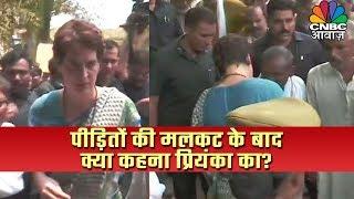 Priyanka Gandhi Sonbhadra visit Updates