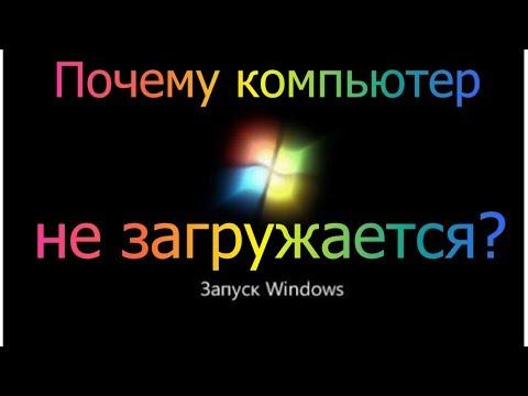 Не загружается компьютер.