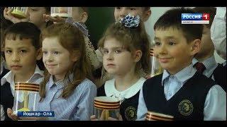 В преддверии Дня Победы в йошкар-олинской школе прошел Урок мужества