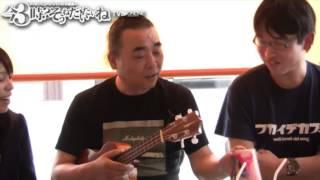 深町栄さんの明かす小林克也&ザ・ナンバーワンバンドの全て!井手隊長の今3時?そうねだいたいねTVライブオンライン