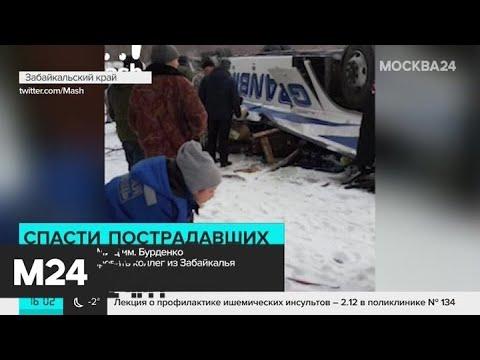 В связи со смертельным ДТП в Забайкалье возбуждено уголовное дело - Москва 24